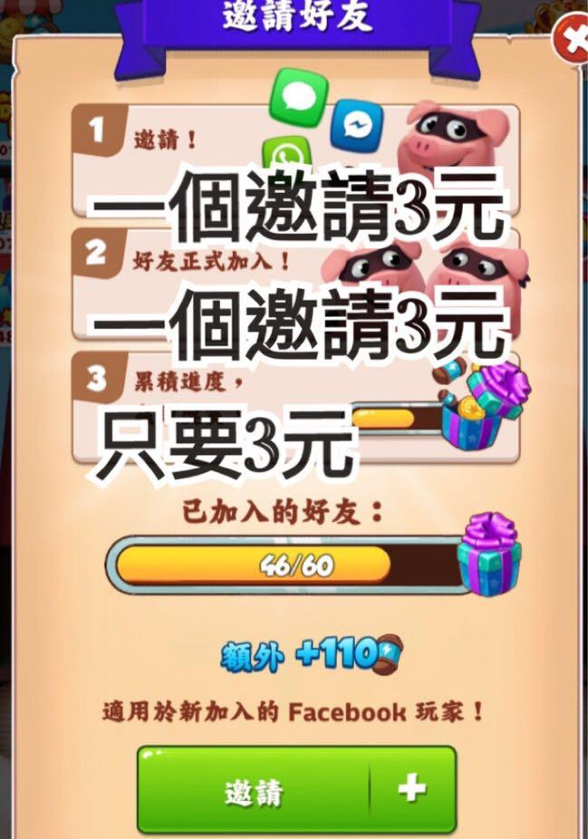Coin master 刷好友 能量