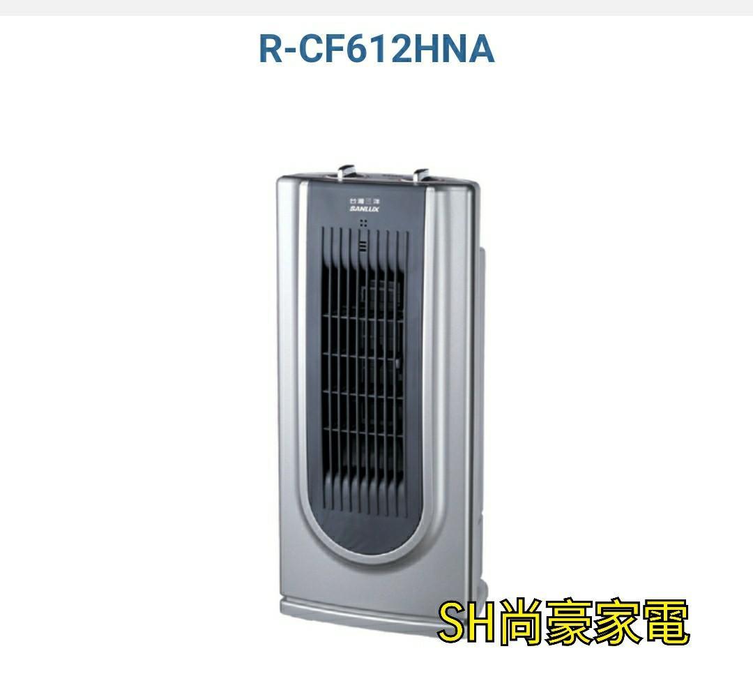 💗尚豪家電-台南💗【全新】三洋陶瓷電暖器R-CF612HNA