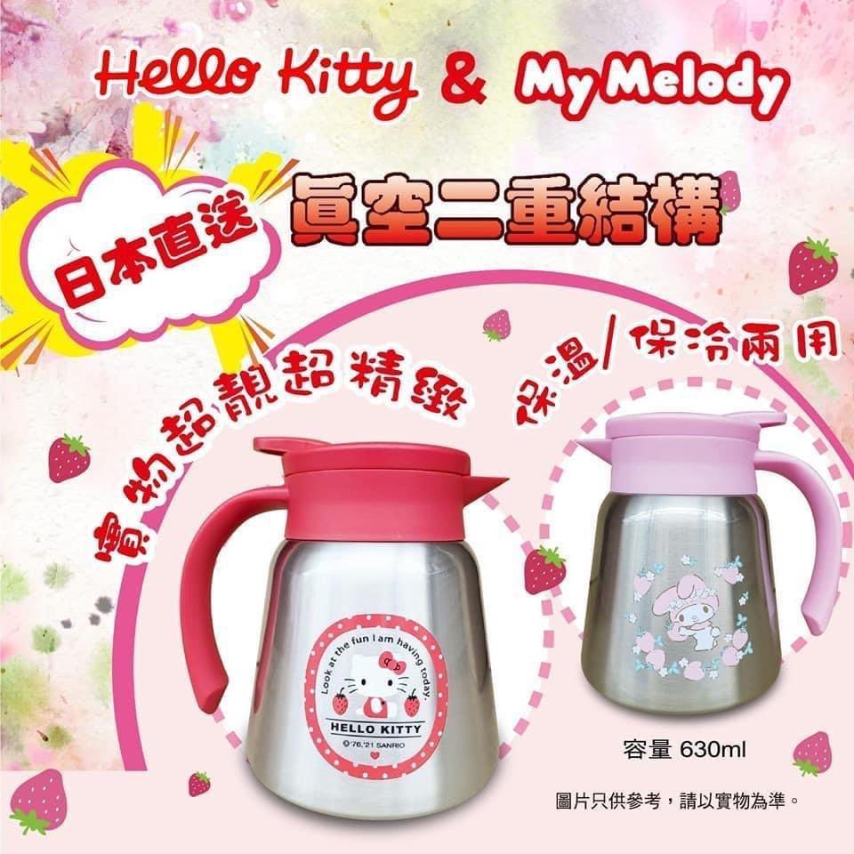 Sanrio 日系 Hello Kitty /  My Melody 630ml 不銹鋼保温/保冷兩用水壹