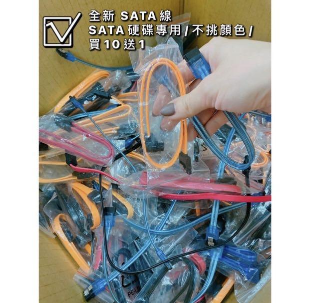 (全新)SATA線/SATA硬碟專用/不挑色/買10送1 /1個6元