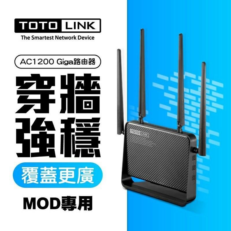 TOTO LINK 1200mbps AC超世代Giga路由器Wifi分享器
