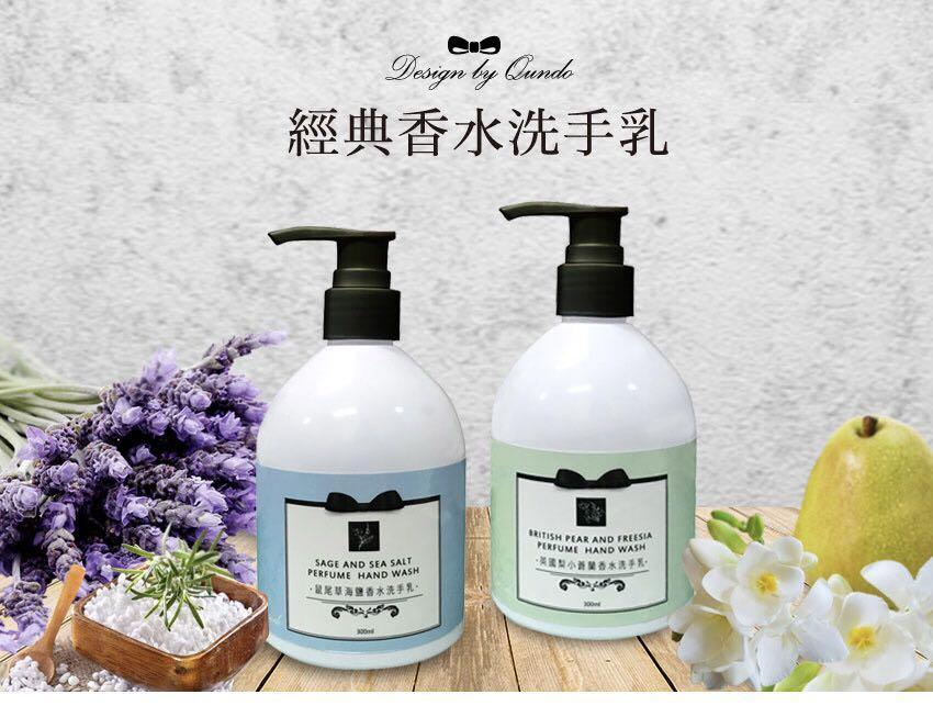 [康朵]溫和香水洗手乳300ml
