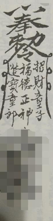 福徳招財進寶靈符(密法於請購後告知)