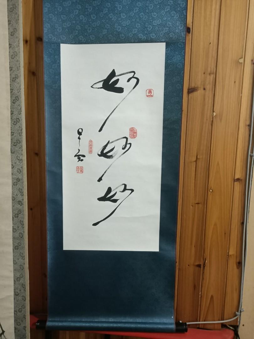 水墨書法 卷軸 星雲大師