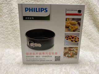 #全新 原廠貨 PHILIPS 氣炸鍋專用蛋糕模 CLI3025