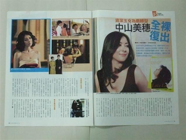 中山美穗 _明星專訪 內頁2張3頁 ♥2010年♥