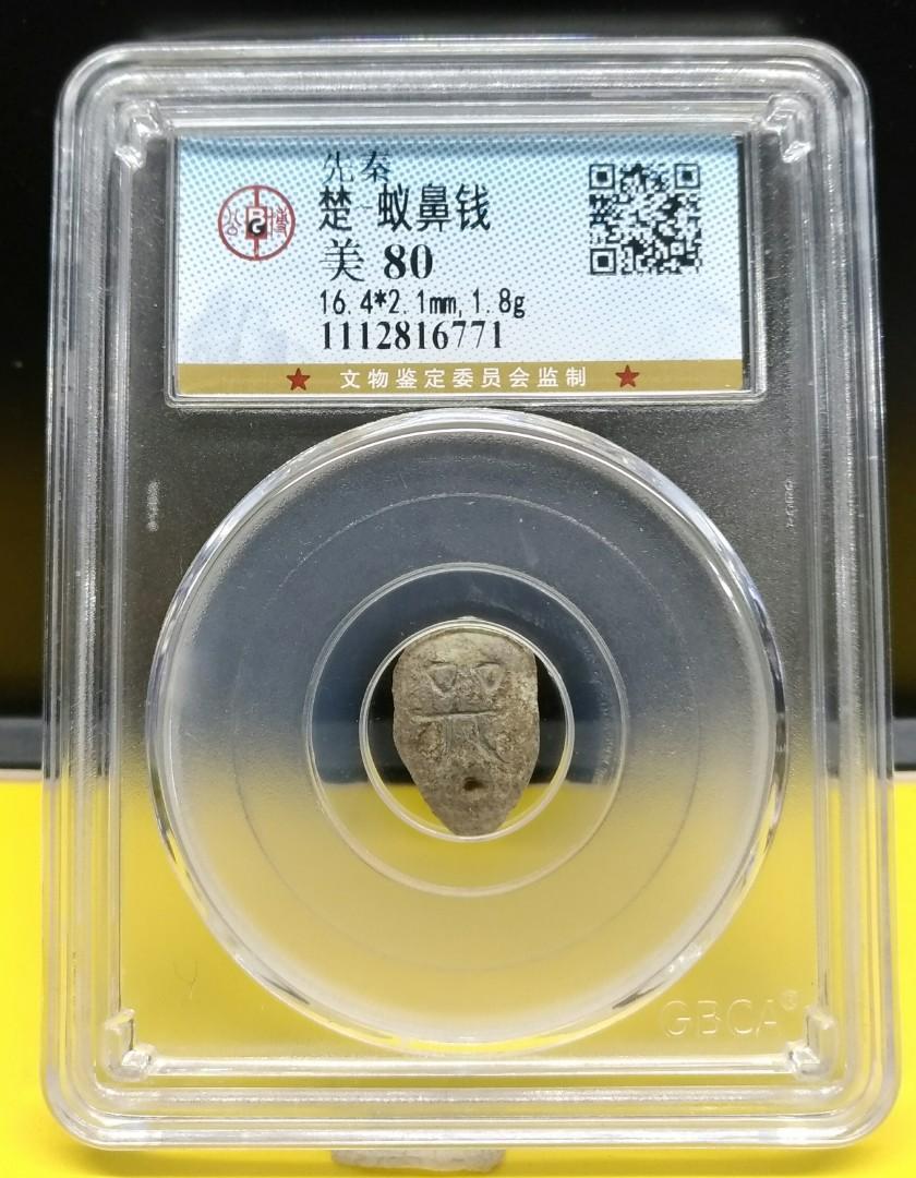 【公博評級保證】蟻鼻錢 錢幣鼻祖之一, 秦朝以前時期錢幣 ,相當古老,值得收藏。