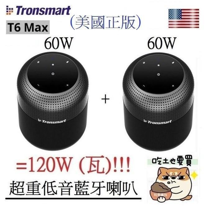 美國 Tronsmart T6 MAX 60W瓦NFC行動戶外藍芽喇叭藍牙音響藍芽音箱