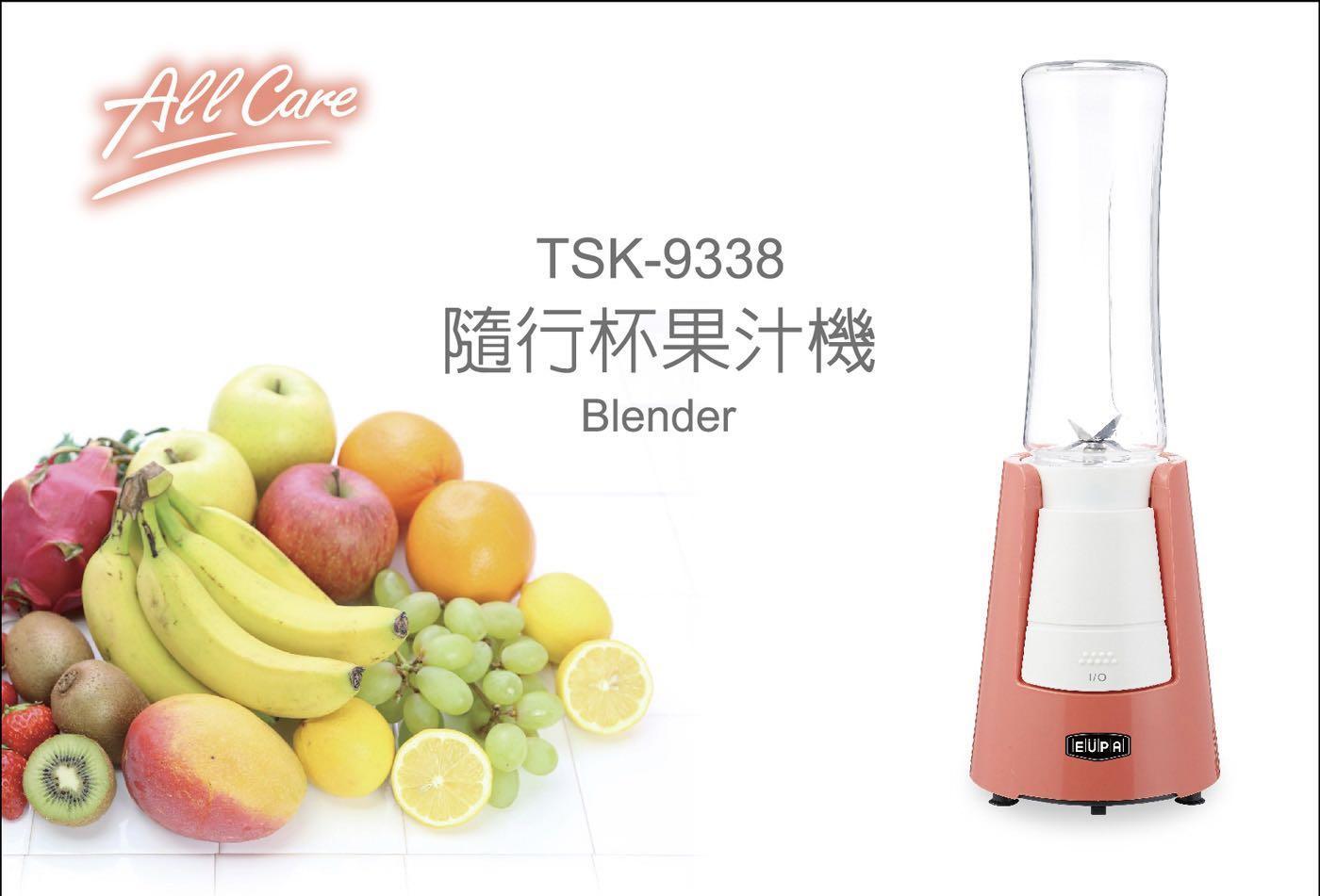 EUPA 隨行杯果汁機 TSK-9338 (粉紅)