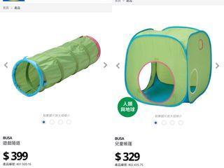 Ikea遊戲隧道加兒童帳篷