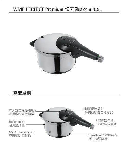 WMF Perfect 快易鍋 4.5L 德國製