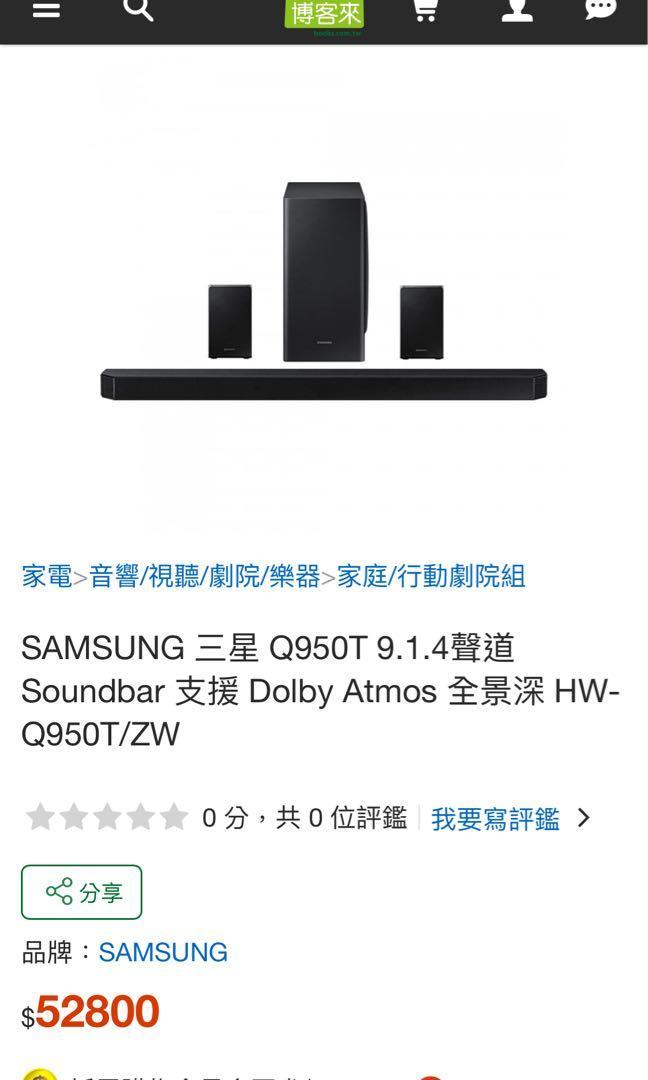 三星最高階Q950T sound bar 聲霸