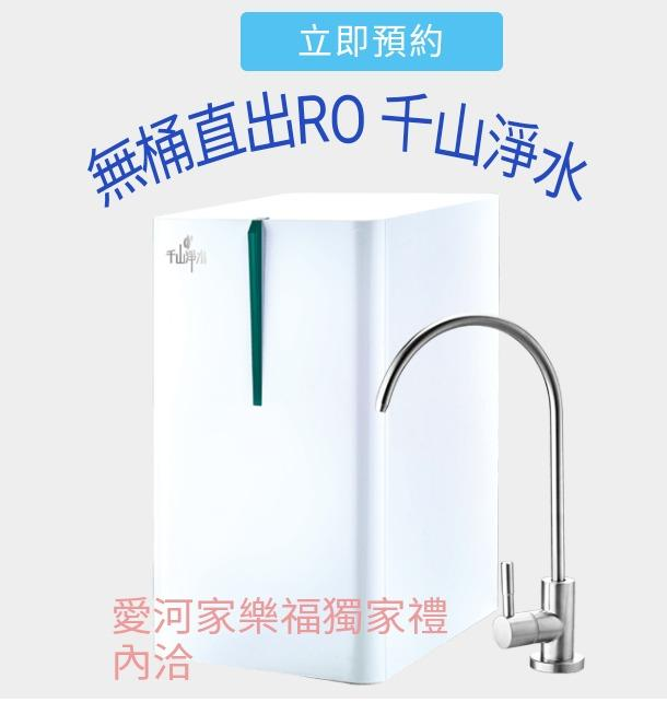 千山淨水器家樂福愛河獨家禮新上市RDRF800贈品內洽水區週年慶