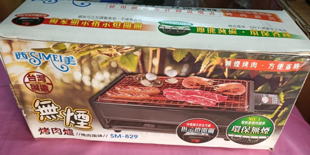 西美牌環保電煎烤爐(烤肉風味)SM-829