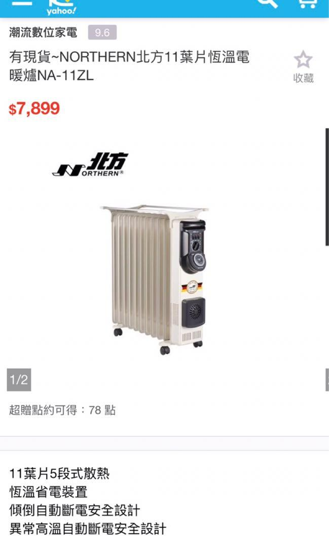 恆溫電暖爐(NA-11ZL) 北方11葉片式