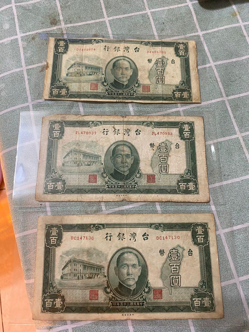 紙鈔3張合售