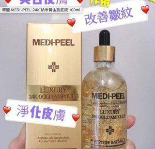 $85 韓國 MEDI-PEEL 24K 納米黃金肌底液 100ml
