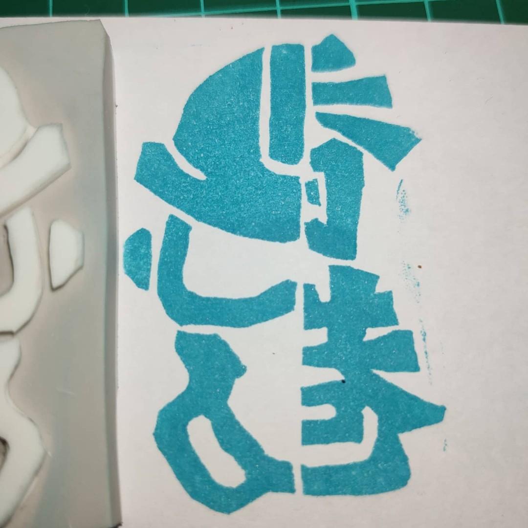 香港 HK 手工雕刻橡皮印章 印章