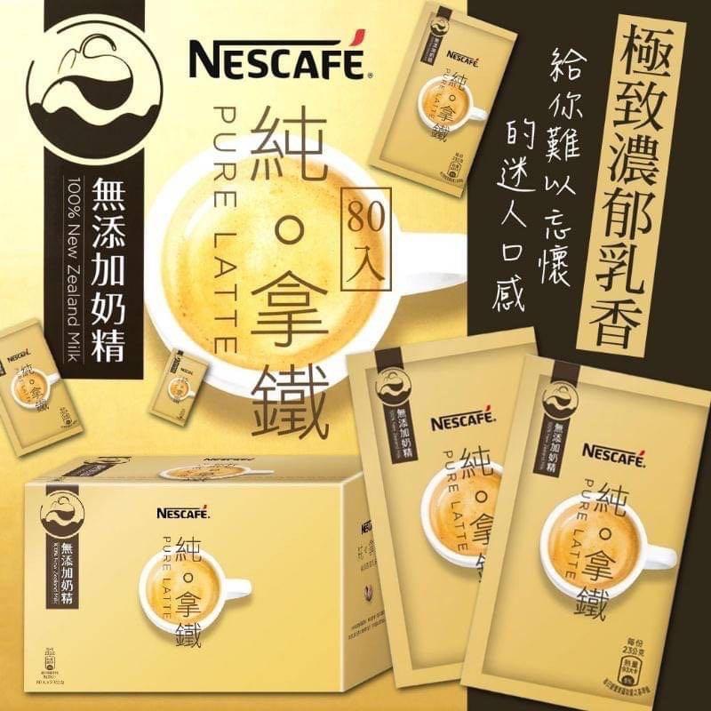 [辦年貨]好市多必買🇹🇼雀巢 NESCAFE 純拿鐵三合一 微甜 雀巢咖啡 純拿鐵 咖啡 單包售