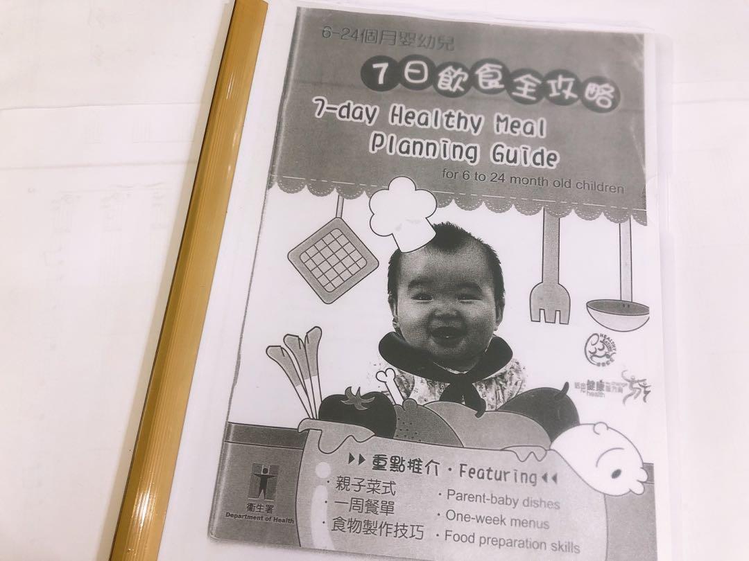 【贈送】適合嬰兒吃的料理食譜#FREE