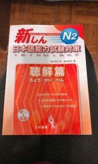 N2日本語能力試驗對策 聽解篇