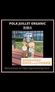 🇯🇵POLA Juillet organic 洗頭水