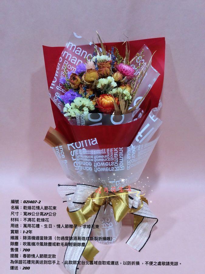情人節乾燥花花束