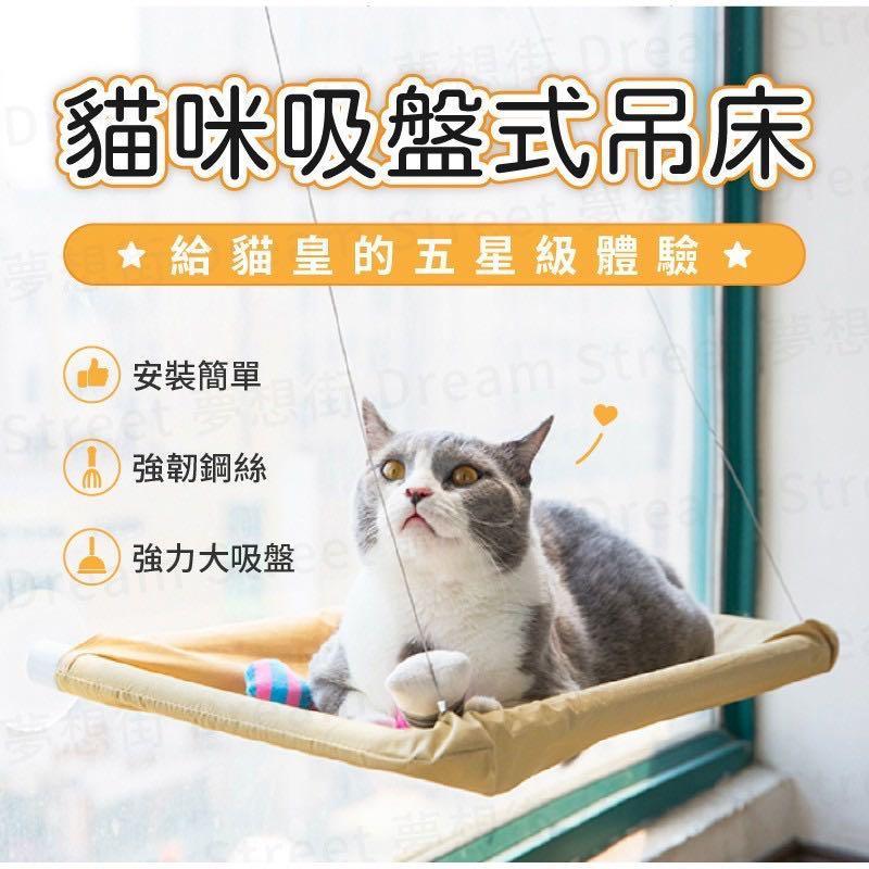 貓咪吸盤式吊台