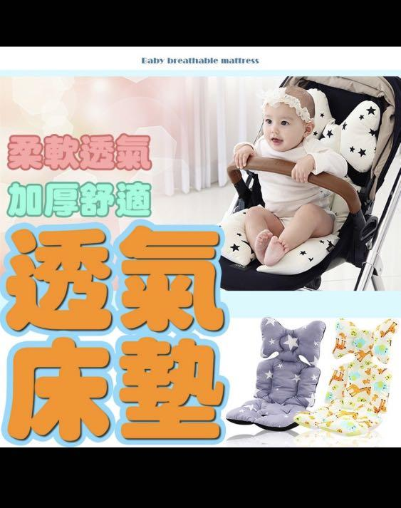 【現貨-免運費!台灣寄出】嬰兒床墊 餐椅靠墊 透氣加厚棉墊 嬰兒推車坐墊 安全座椅墊 防滑 抗震 安全保護 嬰兒推車座墊