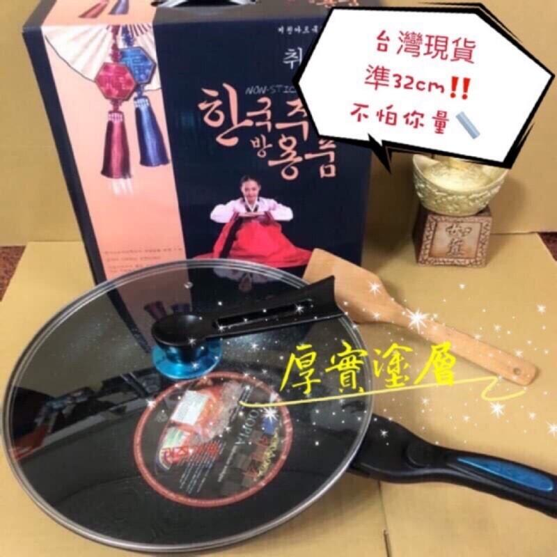 Korean Non stick Fan( 32 cm)