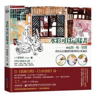 [林致維水彩畫](慳$32) 水彩可以這樣畫:利用刮、吸、塗膠,畫出富有觸感與肌理的日常風景 香港 >書店吸血價$173