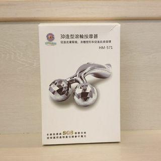 全新-3D造型滾輪按摩器HM-571-便宜賣