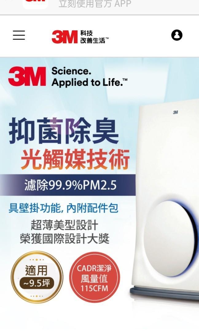 3M淨呼吸空氣清淨機