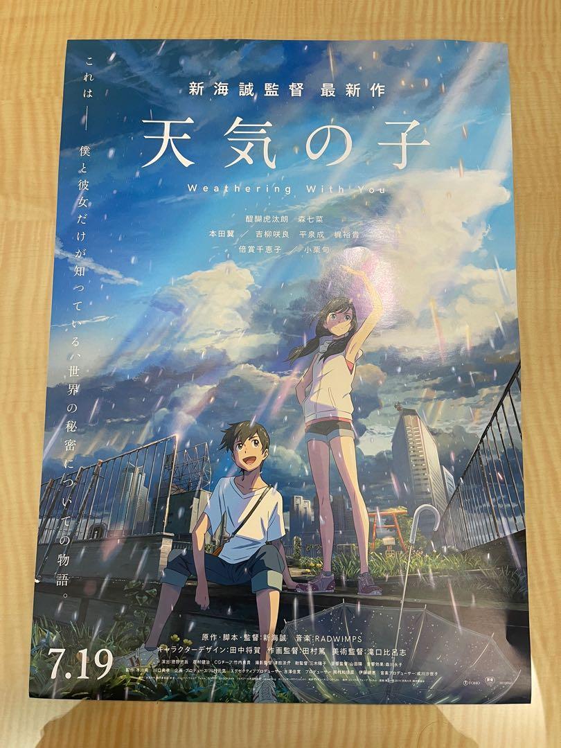 【天氣之子】電影版珍藏限量海報 現貨 威秀vieshow
