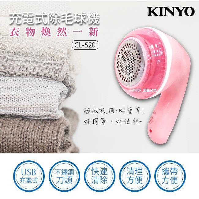 KINYO除毛球機 cl-520