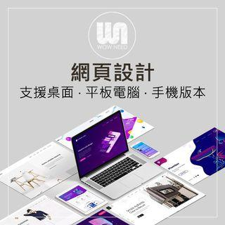 網頁設計或網上商店 $2480、平面設計港幣$800起,讓我們用心為您做出最好的設計助您的業務更高峰!