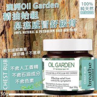 私訊下單免運 澳洲🇦🇺 Oil Garden 鼻塞感冒舒緩膏