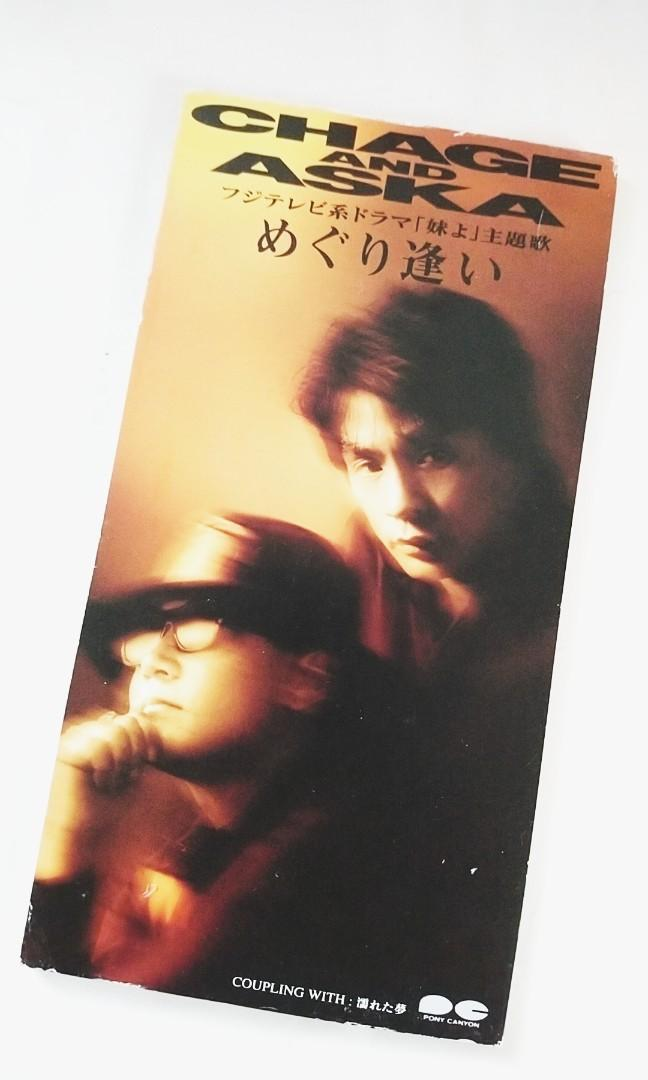 "CHAGE AND ASKA : Fuji TV drama ""妹よ/Imouto yo"" theme song/めぐり逢い-8cm cd single(💯% official original Japan edition日版)"