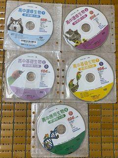5件合售-龍騰版-高中生物多媒體光碟全套