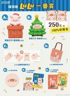 Toyzeroplus 罐頭豬 lulu豬 ㄧ番賞