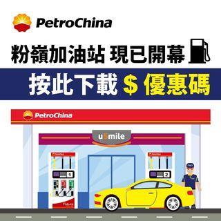 ⛽ 粉嶺加油站現已開業 立即下載「電子優惠碼」盡享入油優惠❗️