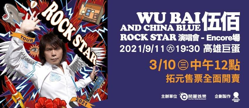 [連號兩張,此區第一排,請先詳閱內文]伍佰 & China Blue 2021 Rock Star 演唱會-高雄Encore場