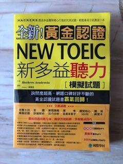 New Toeic 新多益聽力模擬試題