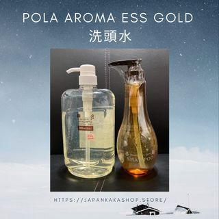 🇯🇵POLA aroma ess gold 洗頭水