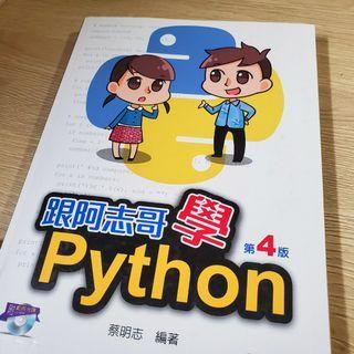 【二手】跟阿志哥學Python(第四版)(附光碟)
