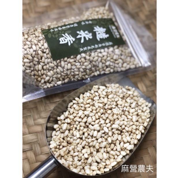 糙米香(粒) 100g 爆米香粒 米香粒 無添加糖 健康零食 麻營農夫