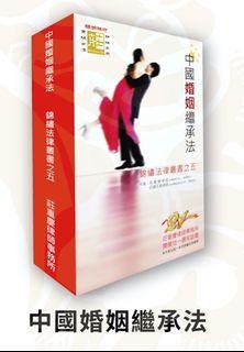 中國婚姻繼承法(錦繡法律叢書之五)中國公證 國際公証 律師行香港律師 Notary Public 莊重慶律師事務所