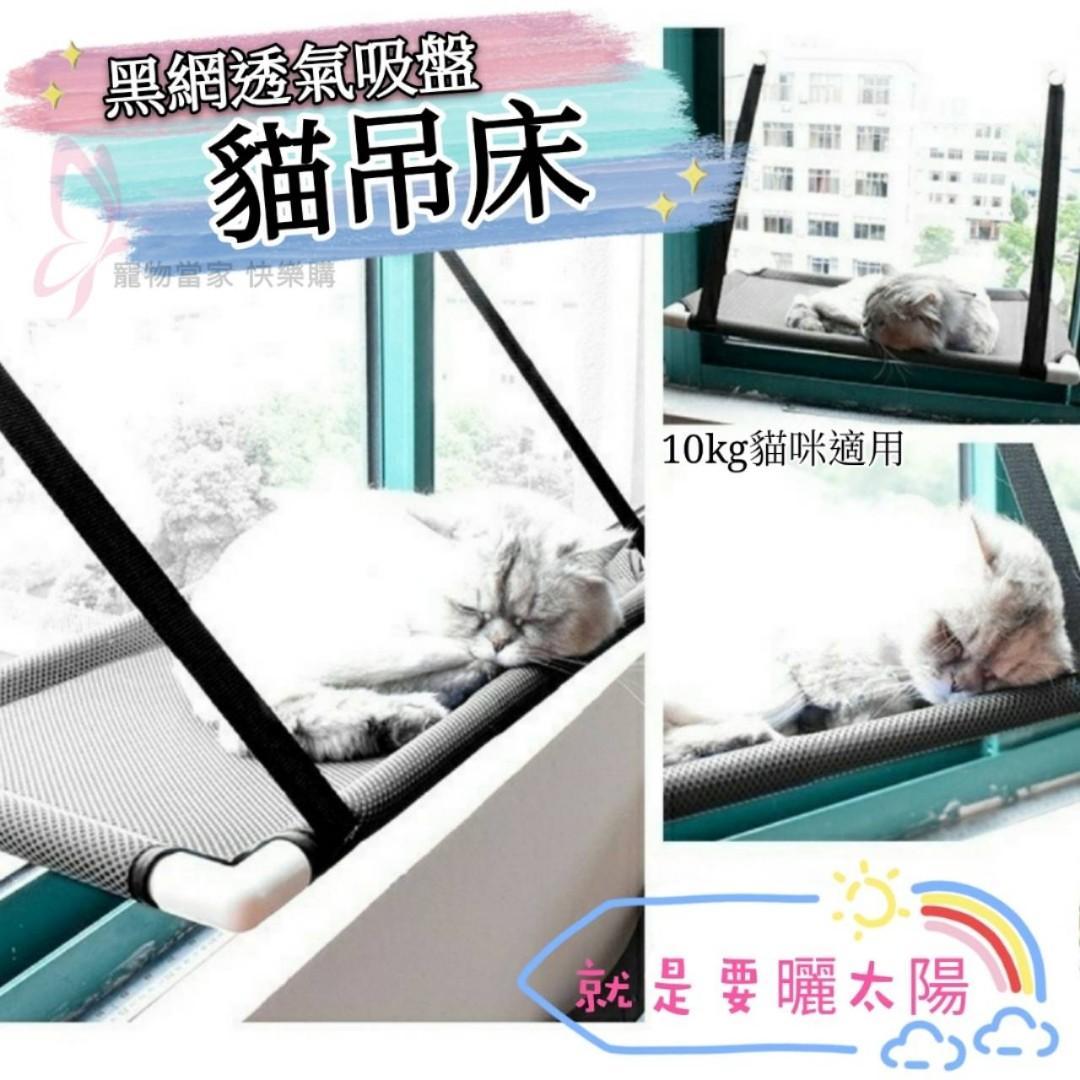 黑網透氣吸盤貓吊床【C00009】貓掛床