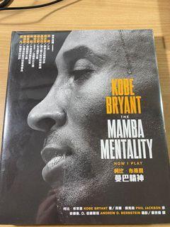 Kobe Bryant 曼巴精神