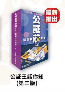 公証王話你知 (第三版) 中國公證 國際公証 律師行香港律師 Notary Public 莊重慶律師事務所